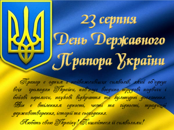 /Files/images/prapor-ukraini.png
